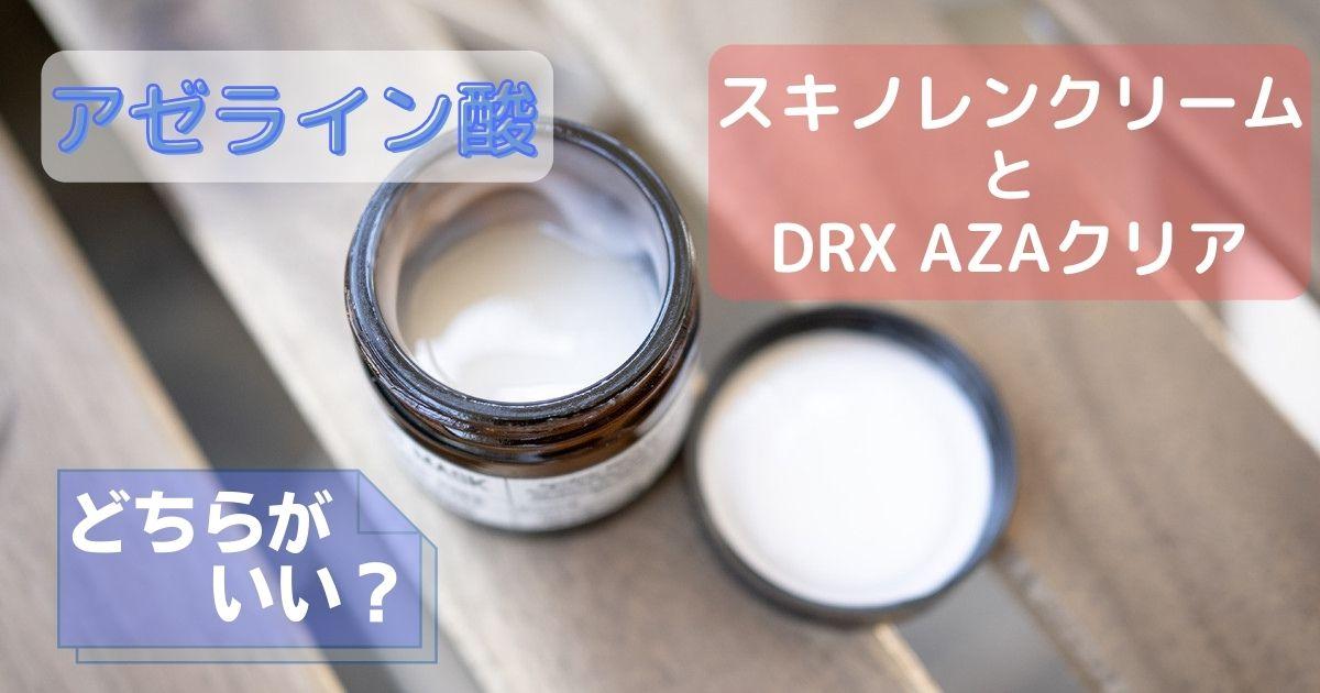 アゼライン酸ならスキノレンとDRX AZAクリアどちらがいい?