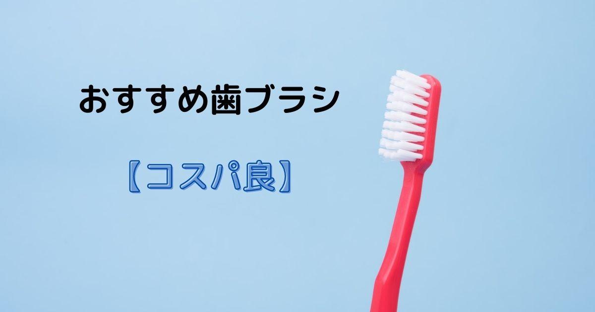 おすすめ歯ブラシ【コスパ良】