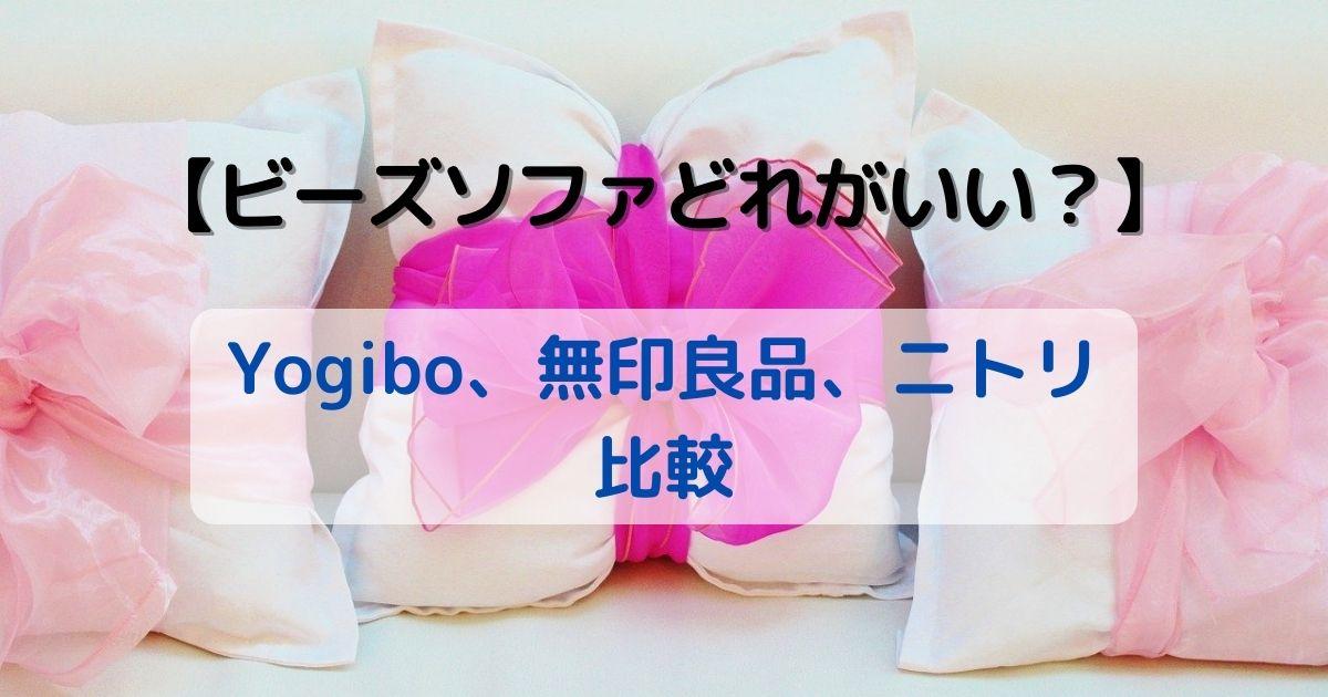 Yogibo、無印良品、ニトリ比較【ビーズソファどれがいい?】